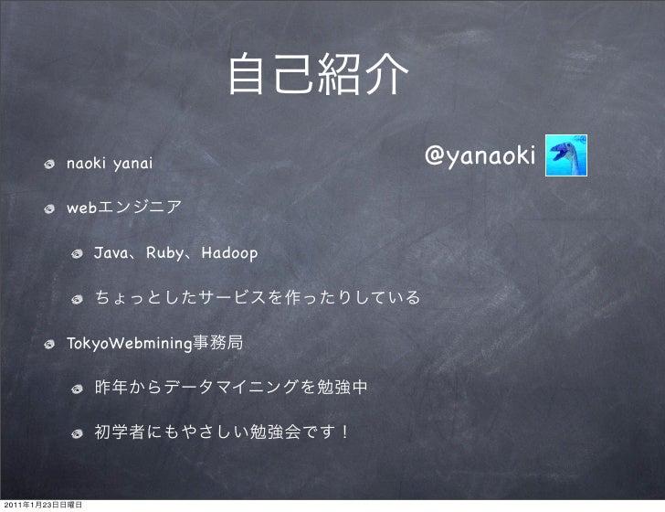 naoki yanai           @yanaoki                web                   Java Ruby Hadoop                TokyoWebmining2011   1...