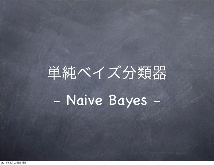 - Naive Bayes -2011   1   23