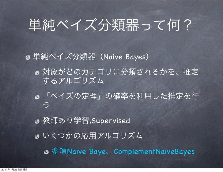 Naive Bayes                     ,Supervised                Naive Baye   ComplementNaiveBayes2011   1   23