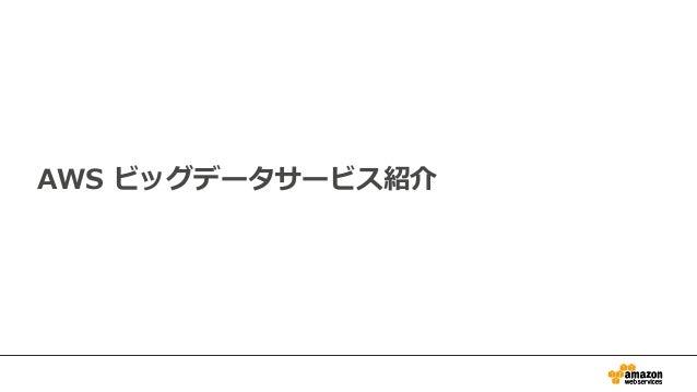 AWS ビッグデータサービス紹介