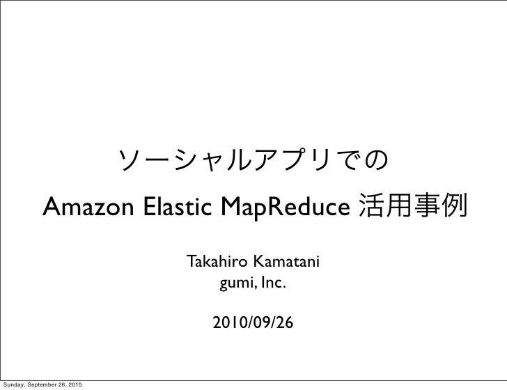 Amazon Elastic MapReduce                              Takahiro Kamatani                                  gumi, Inc.       ...