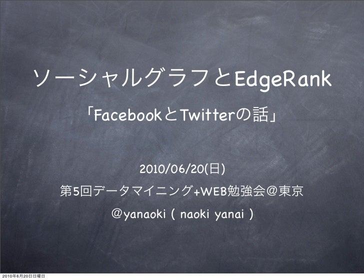 EdgeRank                     Facebook Twitter                            2010/06/20( )                 5                  ...