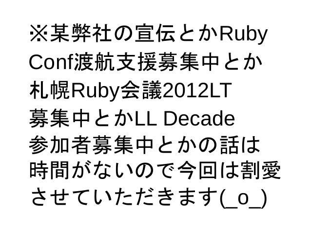 Tokyurubykaigi05 Slide 2