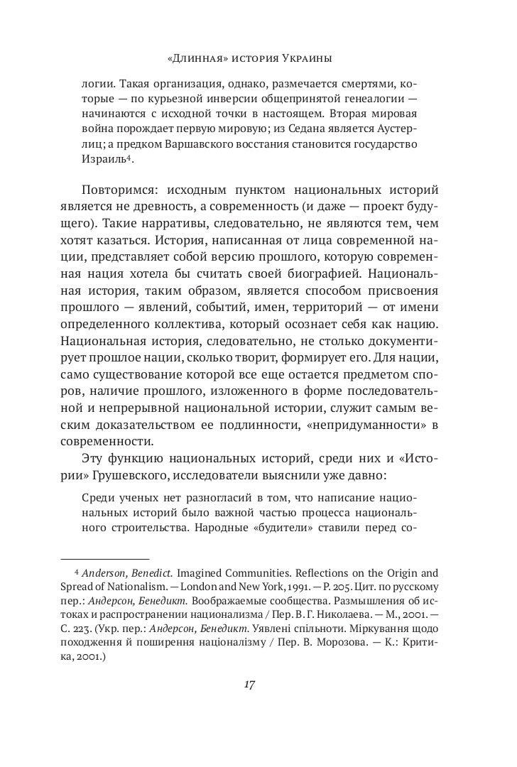 Изложение грибоедовская москва 9 класс без смс