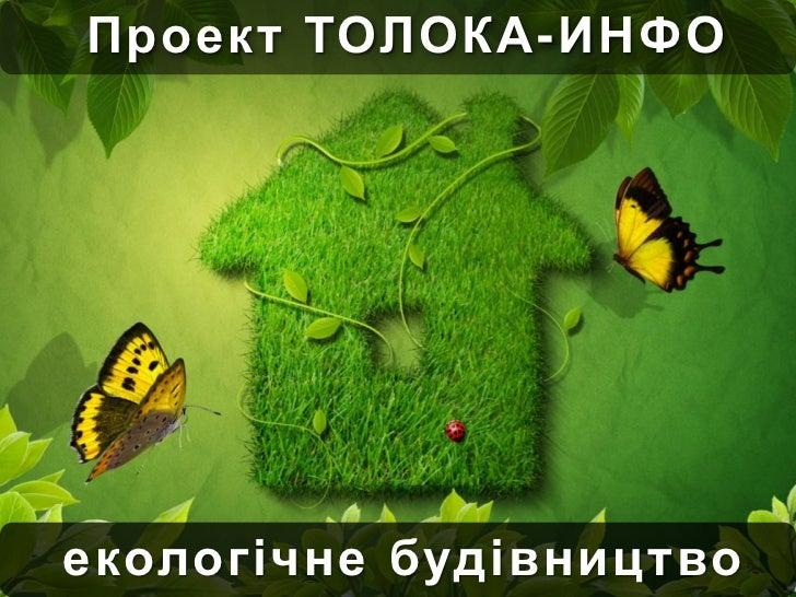 Проект ТОЛОКА -ИНФОекологічне будівництво