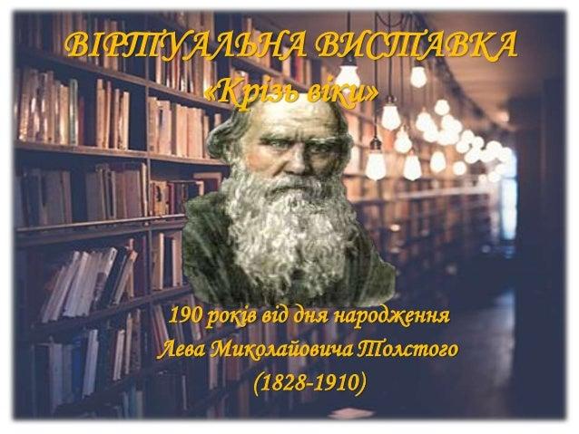 ВІРТУАЛЬНА ВИСТАВКА «Крізь віки» 190 років від дня народження Лева Миколайовича Толстого (1828-1910)
