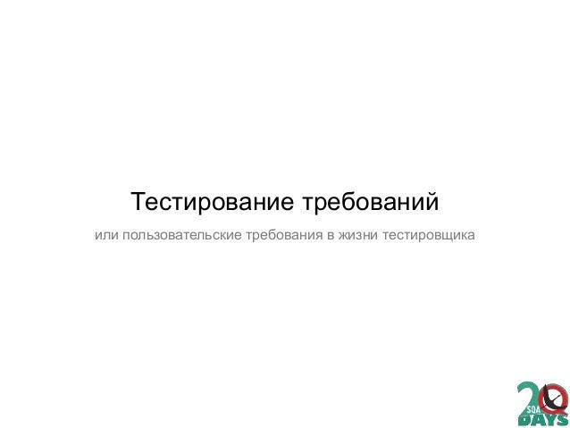 Тестирование требований или пользовательские требования в жизни тестировщика