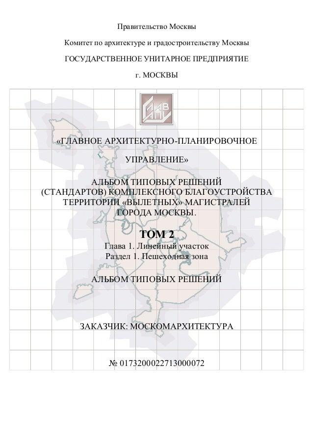 АЛЬБОМ ТИПОВЫХ РЕШЕНИЙ (СТАНДАРТОВ) КОМПЛЕКСНОГО БЛАГОУСТРОЙСТВА ТЕРРИТОРИИ «ВЫЛЕТНЫХ» МАГИСТРАЛЕЙ ГОРОДА МОСКВЫ ТОМ 2-1