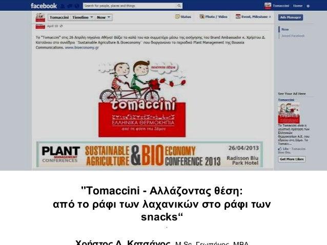 """.""""Tomaccini - Αιιάδνληαο ζέζε:από ην ξάθη ηωλ ιαραληθώλ ζην ξάθη ηωλsnacks"""""""
