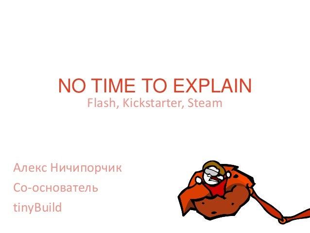 NO TIME TO EXPLAINFlash, Kickstarter, SteamАлекс НичипорчикСо-основательtinyBuild