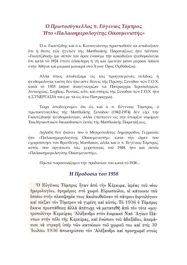 ὉΠρωτοσύγκελλοςπ.ΕὐγένιοςΤόμπρος Ἥτο«ΠαλαιοημερολογίτηςΟἰκουμενιστὴς»   Ὁκ.Γκουτζίδηςκαὶὁκ.Κοντογιάννηςπ...