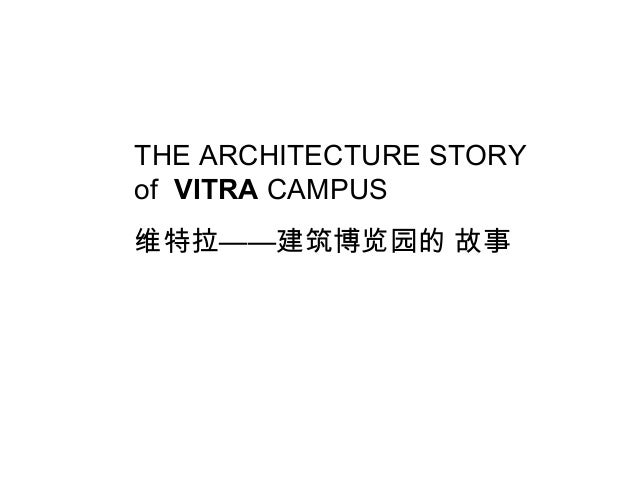 THE ARCHITECTURE STORY of VITRA CAMPUS 维特拉——建筑博览园的 故事