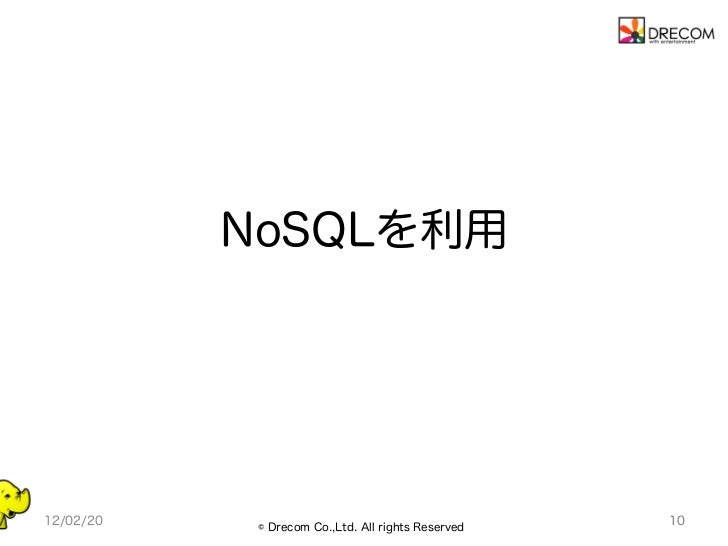 NoSQLを利用12/02/20    © Drecom Co.,Ltd. All rights Reserved                                                    10