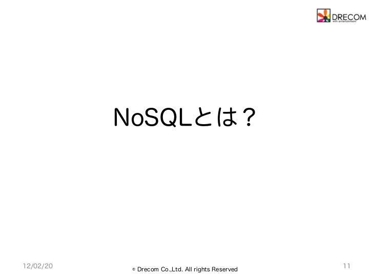 NoSQLとは?12/02/20    © Drecom Co.,Ltd. All rights Reserved                                                    11