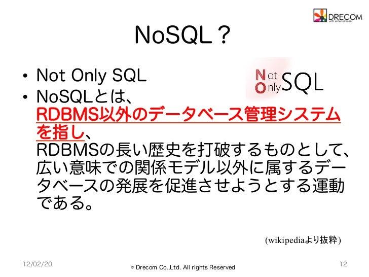 NoSQL?• Not Only SQL• NoSQLとは、   RDBMS以外のデータベース管理システム   を指し、   RDBMSの長い歴史を打破するものとして、   広い意味での関係モデル以外に属するデー   タベースの発展を促進さ...