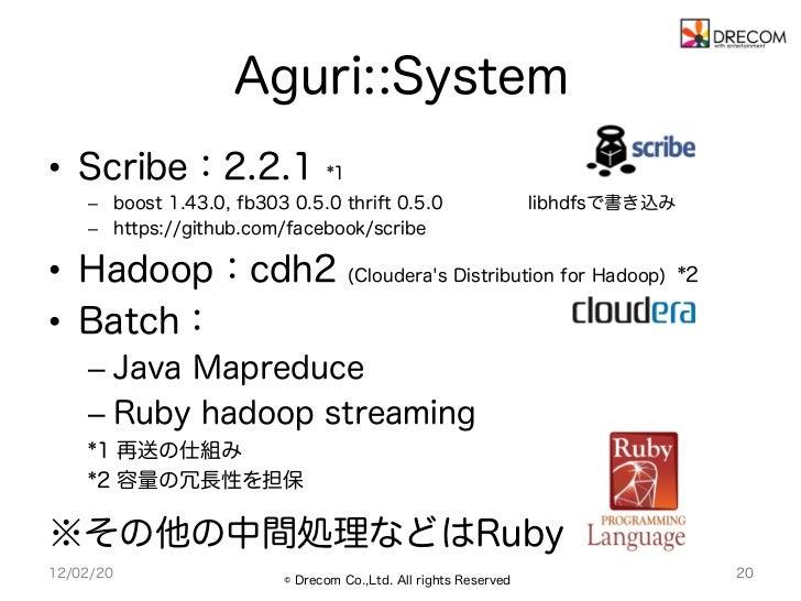 Aguri::System• Scribe:2.2.1                  *1    – boost 1.43.0, fb303 0.5.0 thrift 0.5.0                     libhdfsで...