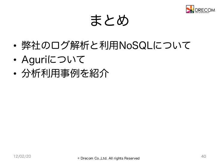 まとめ• 弊社のログ解析と利用NoSQLについて• Aguriについて• 分析利用事例を紹介12/02/20   © Drecom Co.,Ltd. All rights Reserved                         ...