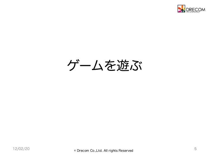 ゲームを遊ぶ12/02/20   © Drecom Co.,Ltd. All rights Reserved                                                   5