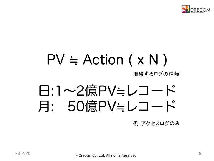 PV       Action ( x N )                                                  取得するログの種類           日:1∼2億PV レコード           月:5...