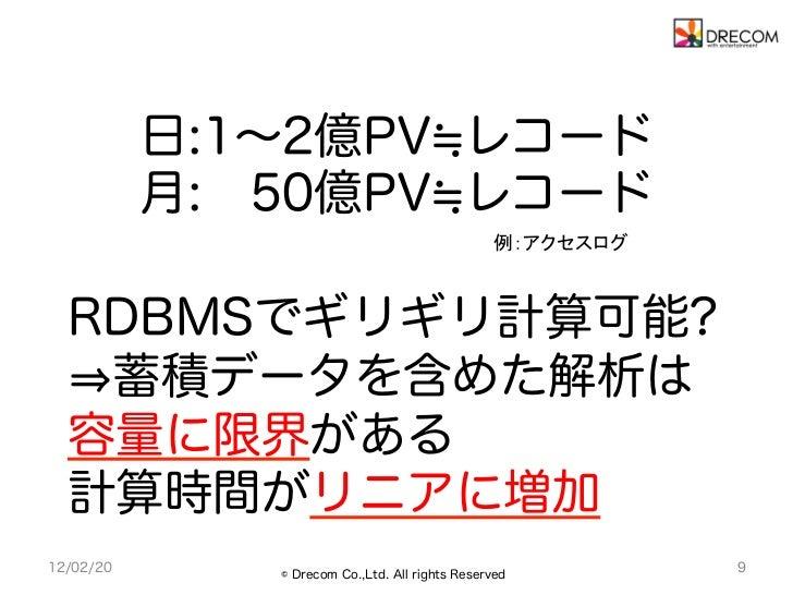 日:1∼2億PV レコード           月:50億PV レコード                                                例:アクセスログ  RDBMSでギリギリ計算可能?   蓄積データを含め...