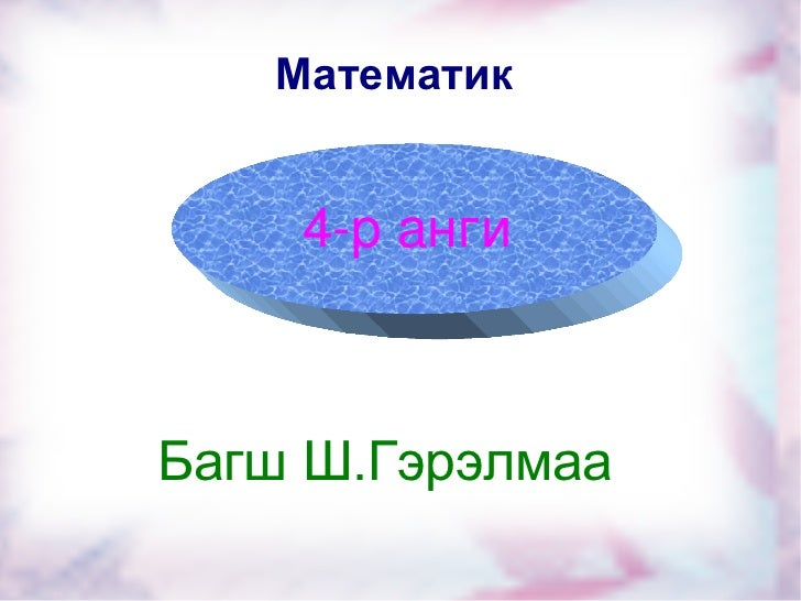Математик  Багш Ш.Гэрэлмаа  4-р анги