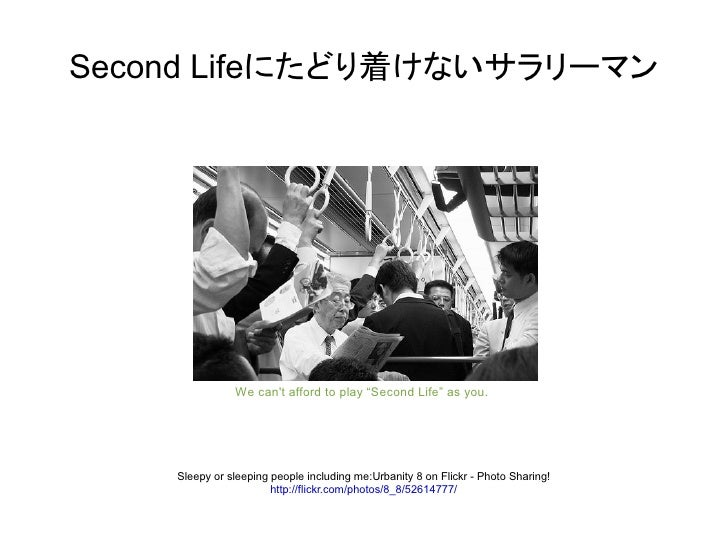 """Second Lifeにたどり着けないサラリーマン                    We can't afford to play """"Second Life"""" as you.         Sleepy or sleeping peop..."""