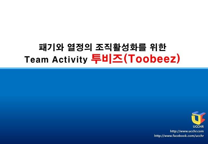 패기와 열정의 조직활성화를 위한Team Activity 투비즈(Toobeez)                                            UCCHR                              ...