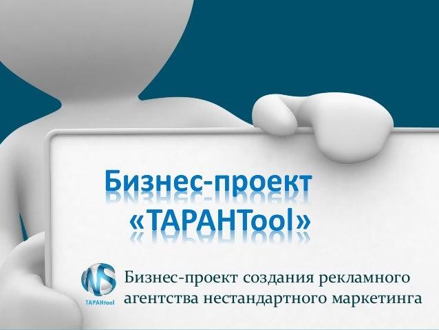 Бизнес-проект создания рекламногоагентства нестандартного маркетинга