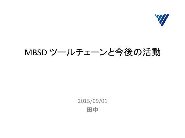 MBSD  ツールチェーンと今後の活動       2015/09/01   田中