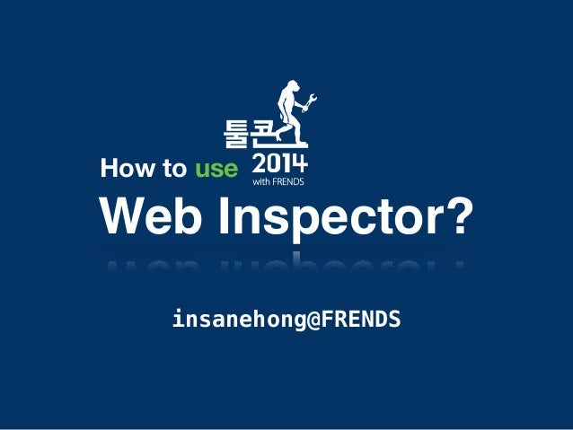 Web Inspector? How to use insanehong@FRENDS