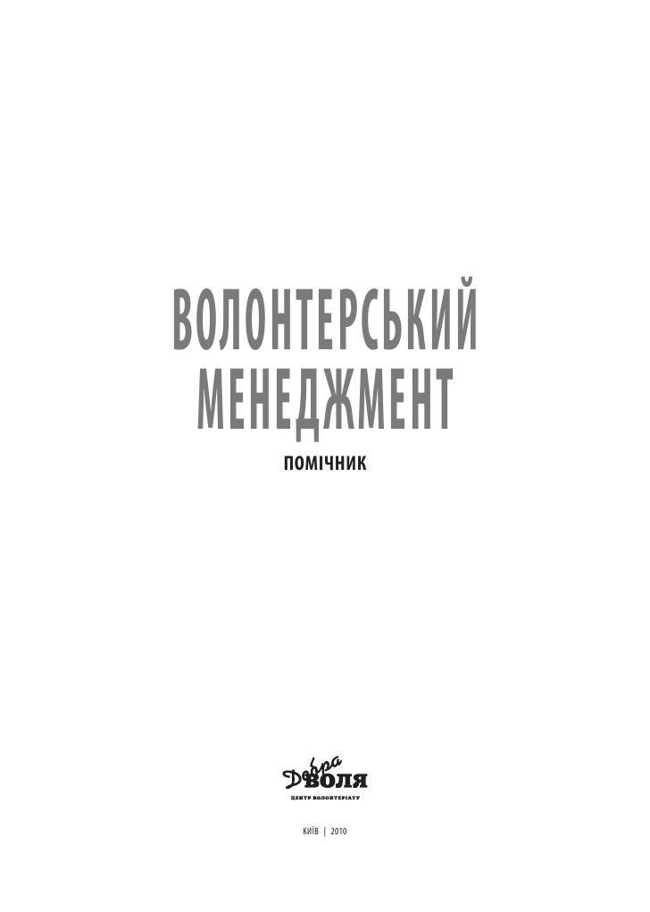 ВОЛОНТЕРСЬКИЙ  МЕНЕДЖМЕНТ     пОМічНИК          київ | 2010