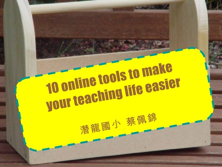 10 online tools to make  your teaching life easier 潛龍國小 蔡佩錦