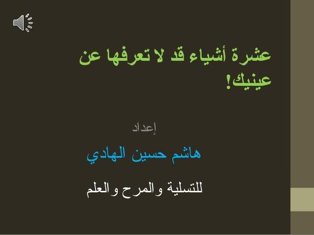 عشرة أشياء قد ل تعرفها عن                    عينيك!         إعداد هاشم حسين الهادي للتسلية والمرح والعلم
