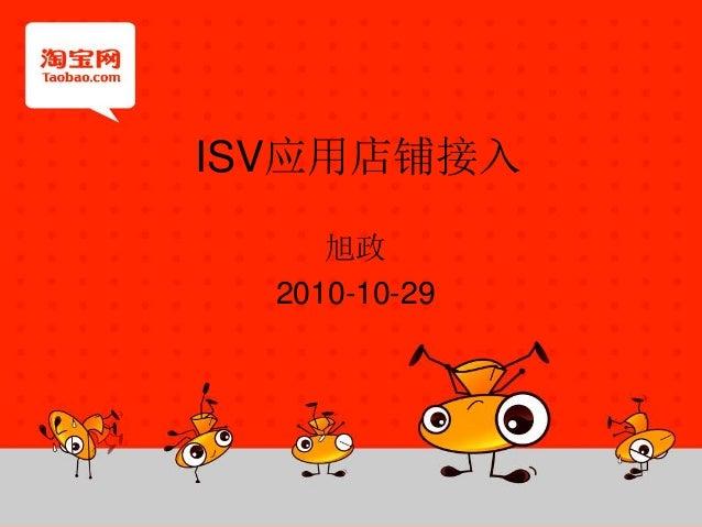 ISV应用店铺接入 旭政 2010-10-29