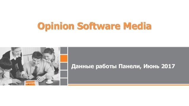 Данные работы Панели, Июнь 2017 Opinion Software Media