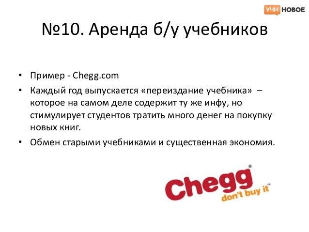 №10. Аренда б/у учебников• Пример - Chegg.com• Каждый год выпускается «переиздание учебника» –  которое на самом деле соде...