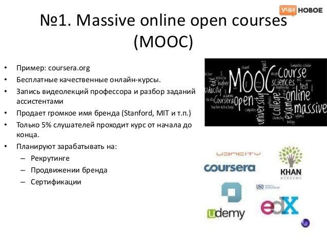 №1. Massive online open courses                     (MOOC)•   Пример: coursera.org•   Бесплатные качественные онлайн-курсы...