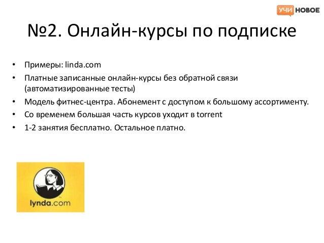 №2. Онлайн-курсы по подписке• Примеры: linda.com• Платные записанные онлайн-курсы без обратной связи  (автоматизированные ...