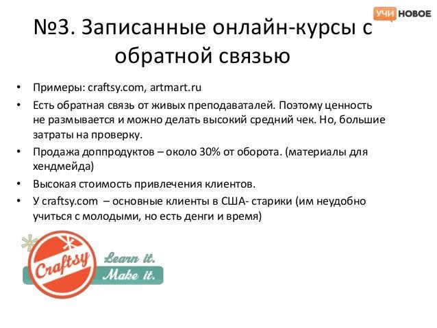 №3. Записанные онлайн-курсы с         обратной связью• Примеры: craftsy.com, artmart.ru• Есть обратная связь от живых преп...