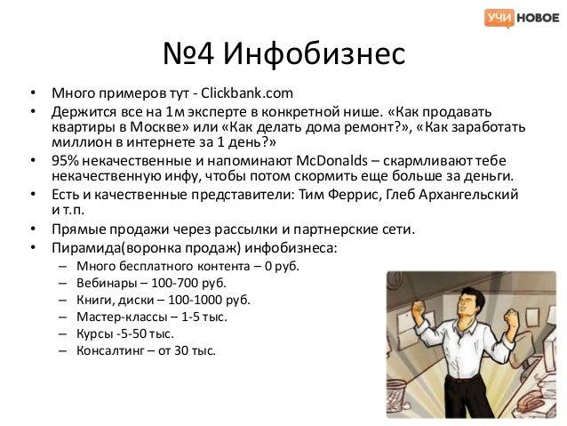 №4 Инфобизнес• Много примеров тут - Clickbank.com• Держится все на 1м эксперте в конкретной нише. «Как продавать  квартиры...