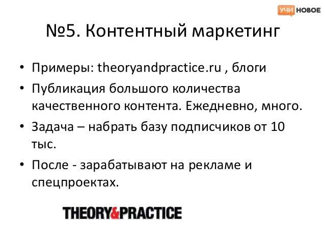 №5. Контентный маркетинг• Примеры: theoryandpractice.ru , блоги• Публикация большого количества  качественного контента. Е...