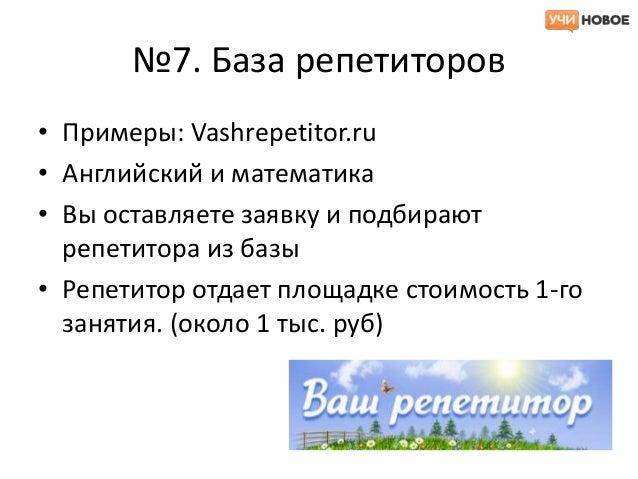 №7. База репетиторов• Примеры: Vashrepetitor.ru• Английский и математика• Вы оставляете заявку и подбирают  репетитора из ...