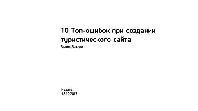 10 Toп-ошибок при создании туристического сайта Быков Виталик  Казань 18.10.2013