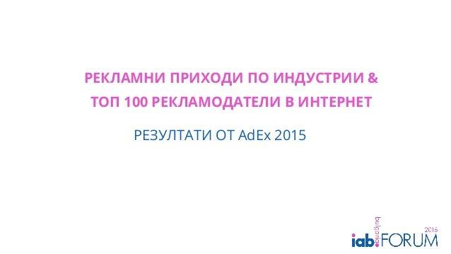РЕКЛАМНИ ПРИХОДИ ПО ИНДУСТРИИ & ТОП 100 РЕКЛАМОДАТЕЛИ В ИНТЕРНЕТ РЕЗУЛТАТИ ОТ AdEx 2015