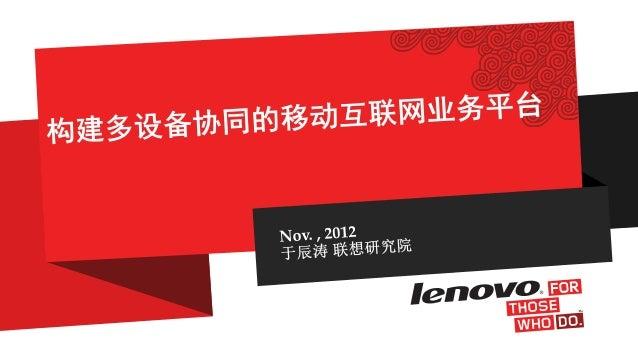 个人简介     于辰涛     来自联想研究院     邮件地址:yuct@lenovo.com     2000年四川大学毕业后,加入联想至今     长期从事操作系统和多设备协同系统的开发和设计工作,主持并领导大型软件团队   ...