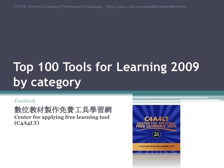 資料來源  Centre for Learning & Performance Technologies;  http://c4lpt.co.uk/recommended/2009toolbox.html<br />Top 100 Tools ...