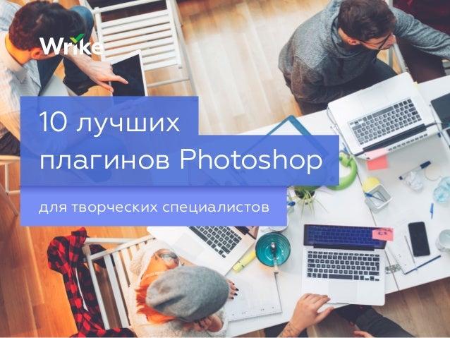 для творческих специалистов 10 лучших плагинов Photoshop