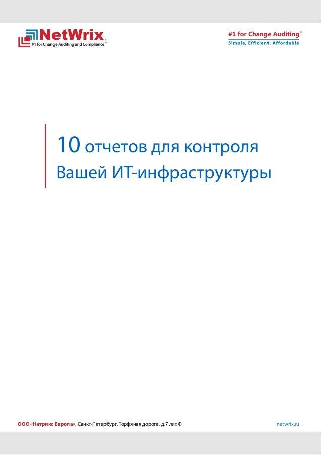 10 отчетов для контроля               Вашей ИТ-инфраструктурыООО «Нетрикс Европа», Санкт-Петербург, Торфяная дорога, д.7 л...