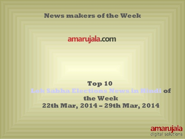 News makers of the Week Top 10 Lok Sabha Elections News in Hindi of the Week 22th Mar, 2014 – 29th Mar, 2014