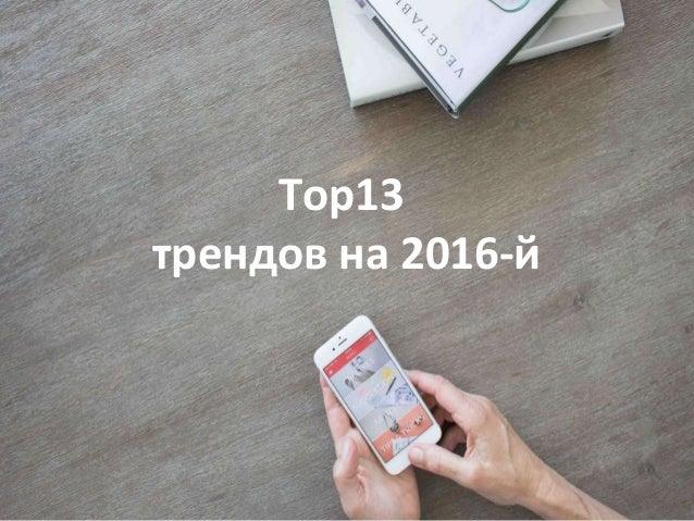Top13 трендов на 2016-й